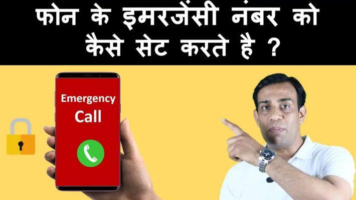 फोन में इमरजेंसी नंबर कैसे सेट करते है?