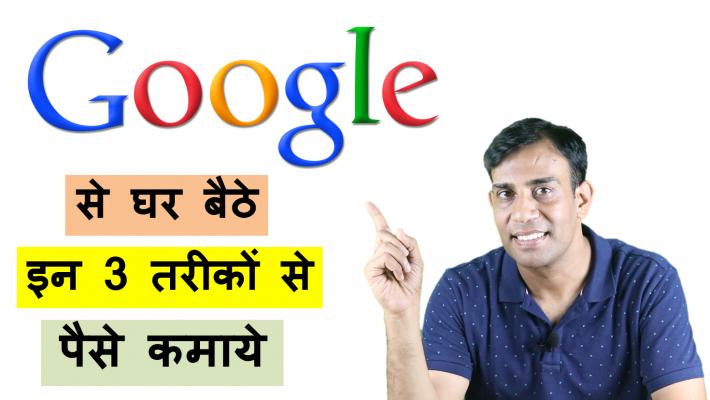 गूगल से घर बैठे पैसे कमाने के तीन आसान तरीके