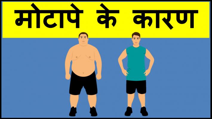 मोटापे के कारण