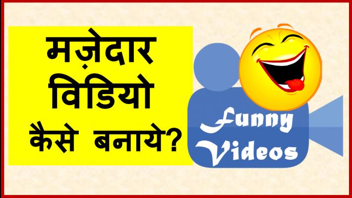 मजेदार वीडियो कैसे बनाए ?