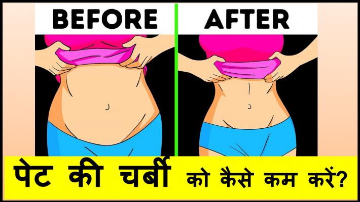 पेट की चर्बी कैसे कम करे ?