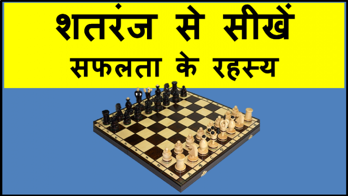 शतरंज से सीखे सफलता के रहस्य
