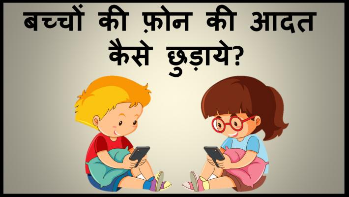 बच्चों की फ़ोन की आदत कैसे छुड़ाये ?