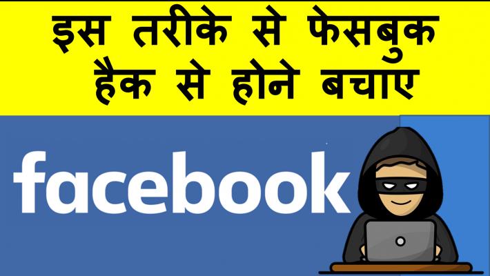 इस तरीके से फेसबुक हैक से होने बचाए