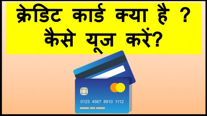 क्रेडिट कार्ड क्या है ? कैसे यूज करें?