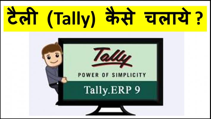 टैली (Tally) कैसे चलाये ?