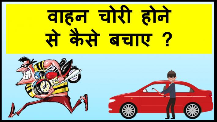 वाहन चोरी होने से कैसे बचाए ?