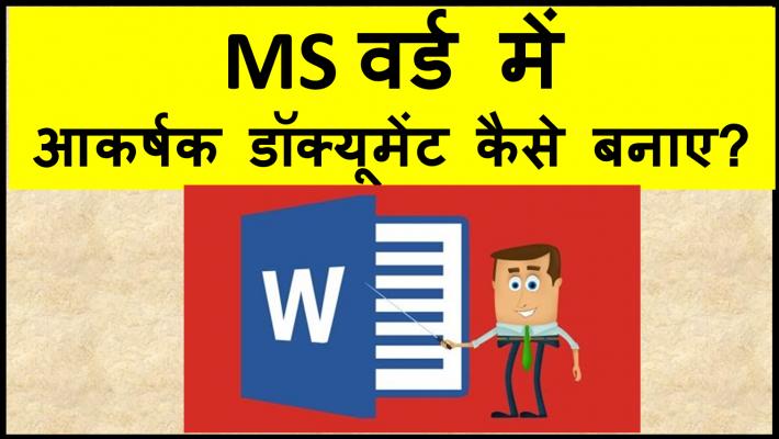 MS वर्ड में आकर्षक डॉक्यूमेंट कैसे बनाए?