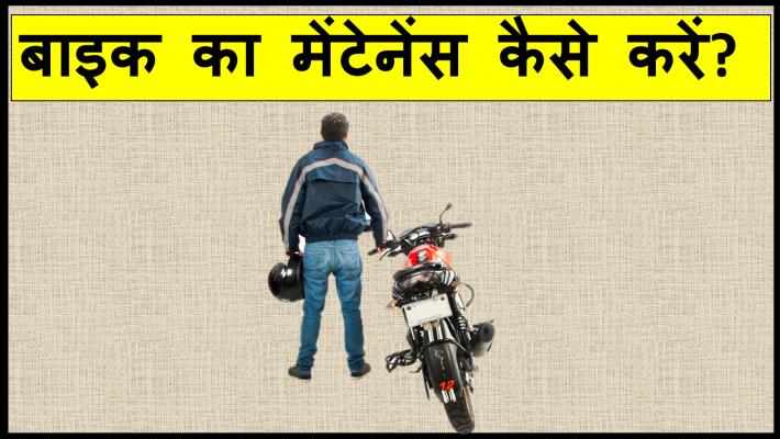 बाइक का मेंटेनेंस कैसे करें ?