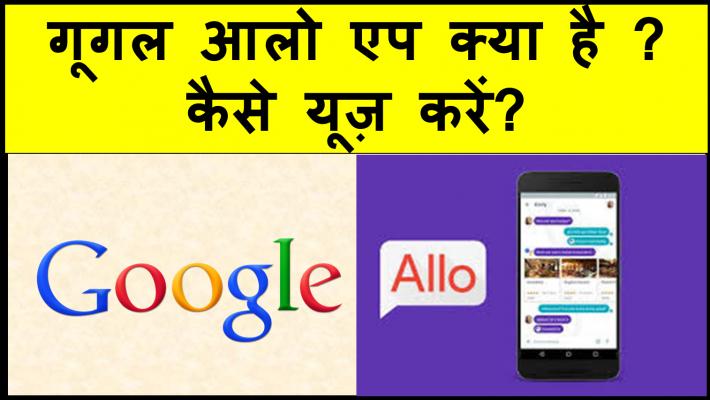 गूगल आलो एप क्या है ? कैसे यूज़ करें?