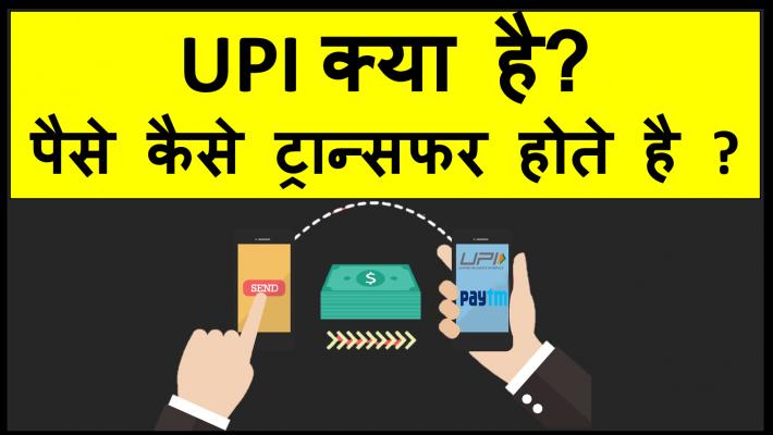 UPI क्या है? पैसे कैसे ट्रान्सफर होते है?