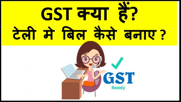 GST क्या हैं?  टेली मे बिल कैसे बनाए ?