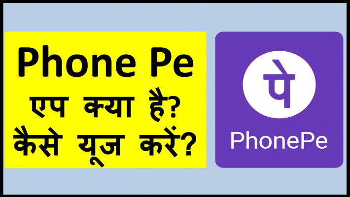 Phone Pe एप क्या है?कैसे यूज करें ?