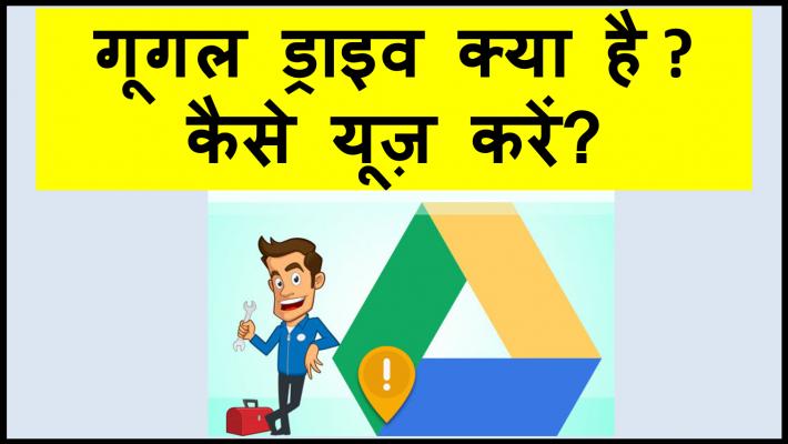 गूगल ड्राइव क्या है ?कैसे यूज़ करें?