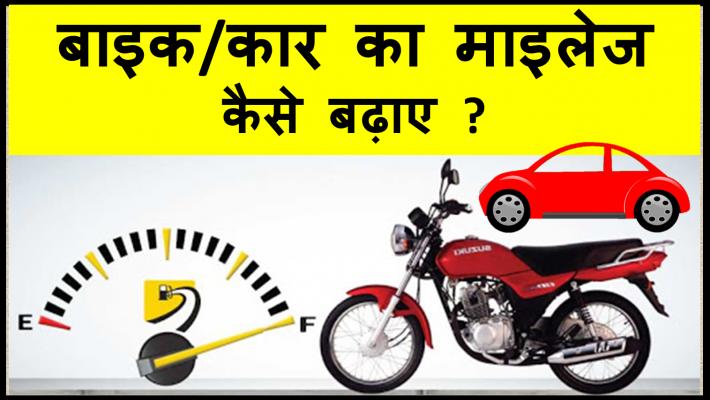 बाइक/कार का माइलेज कैसे बढ़ाए ?