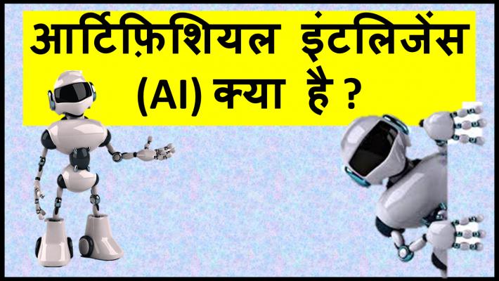 आर्टिफ़िशियल इंटलिजेंस (AI) क्या है ?