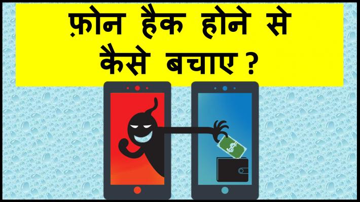 मोबाइल हैक होने से कैसे बचाए ?