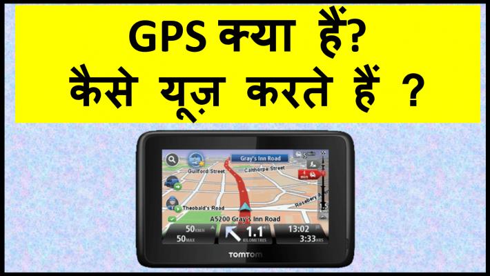 GPS क्या हैं ? इसे कैसे यूज़ करते हैं ?