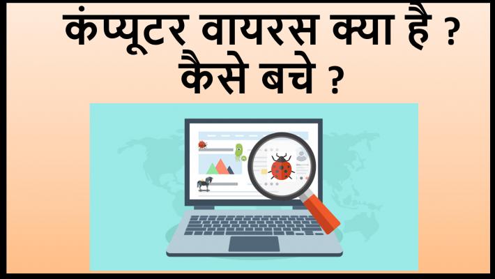 कंप्यूटर वायरस क्या है ? कैसे बचे ?
