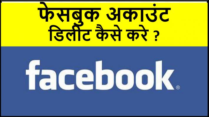फेसबुक अकाउंट डिलीट कैसे करे ?