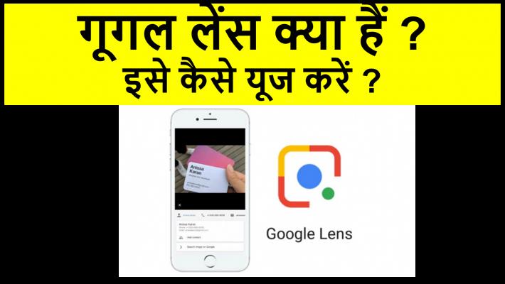 गूगल लेंस क्या हैं ? इसे कैसे यूज करें ?
