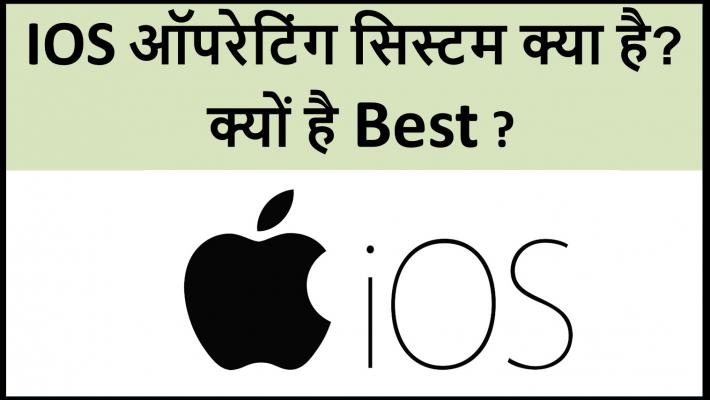 IOS ऑपरेटिंग सिस्टम क्या है? क्यों है Best ?