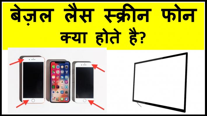 बेज़ल लैस स्क्रीन फोन क्या होते है?
