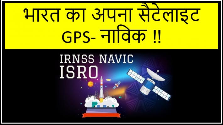 भारत का अपना सैटेलाइट GPS- नाविक !!