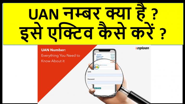 UAN नम्बर क्या है? इसे एक्टिव कैसे करें?
