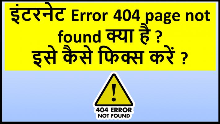 Error 404 page not found क्या है ? कैसे फ़िक्स करें ?