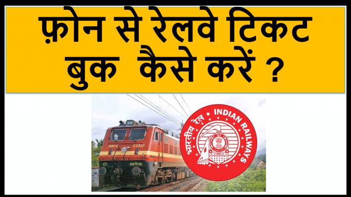 फ़ोन से रेलवे टिकट बुक  कैसे करें ?