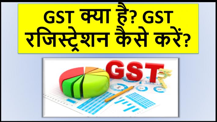 GST क्या है? GST रजिस्ट्रेशन कैसे करें?