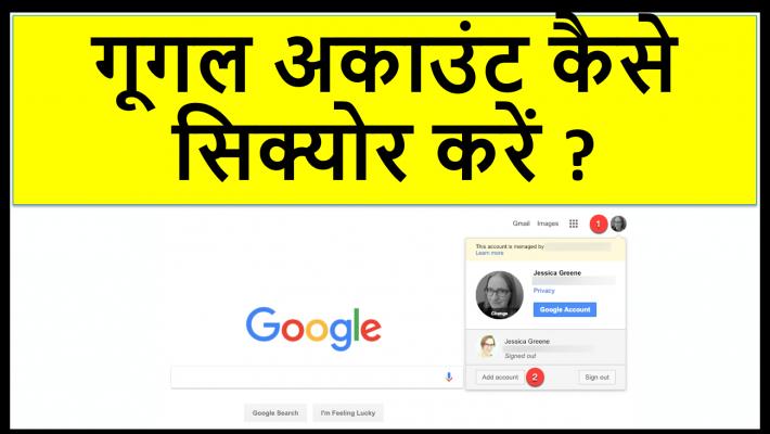 गूगल अकाउंट कैसे सिक्योर करें ?