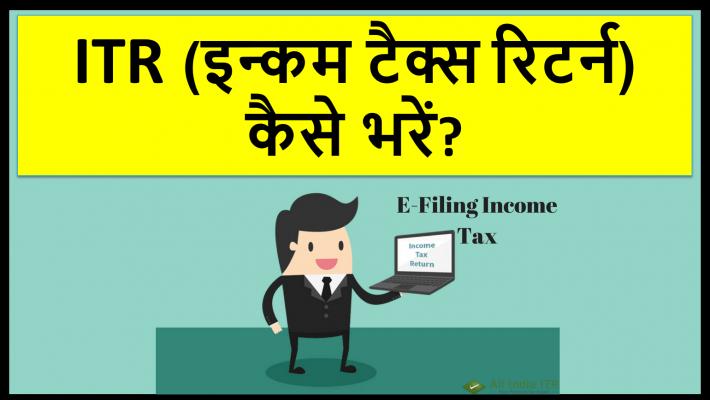 ITR (इन्कम टैक्स रिटर्न)कैसे भरें?