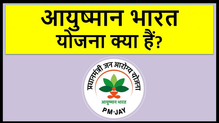 आयुष्मान भारत योजना क्या हैं?