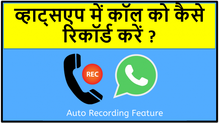व्हाट्सएप में कॉल को कैसे रिकॉर्ड करें ?