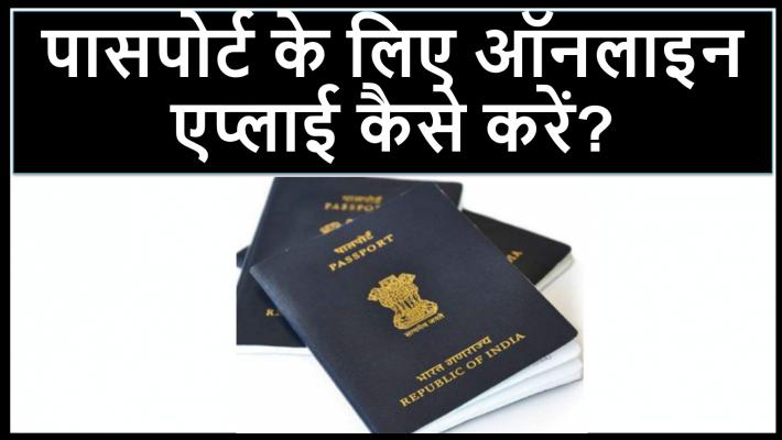 पासपोर्ट के लिए ऑनलाइन एप्लाई कैसे करें?