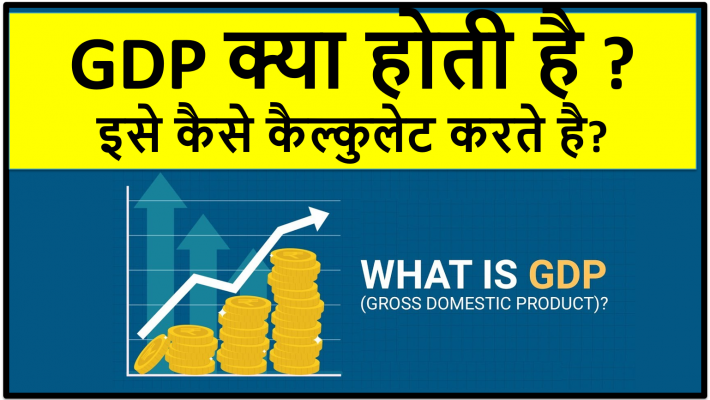 GDP क्या होती है?कैसे कैल्कुलेट करते है?