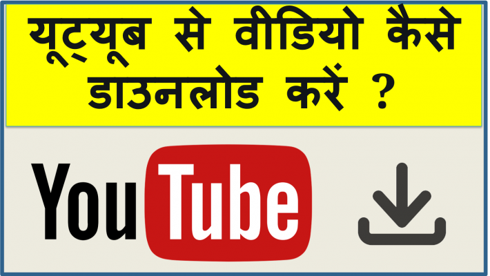 यूट्यूब से वीडियो कैसे डाउनलोड करें ?