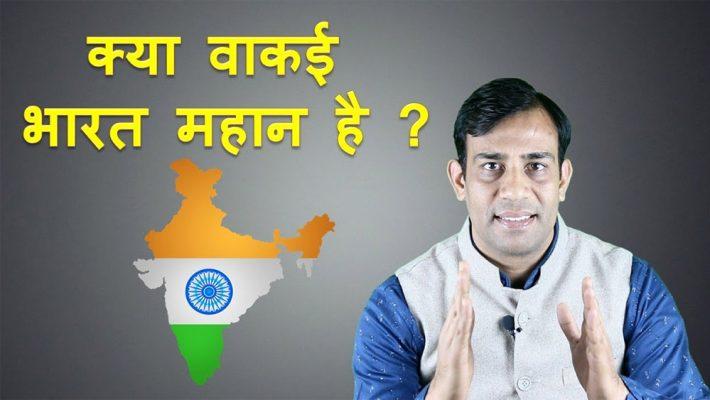 क्या भारत वाकई महान है?