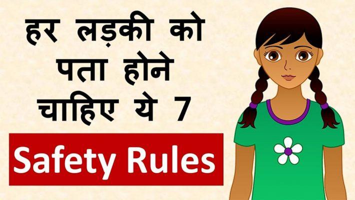 लड़कियों की सुरक्षा के 7 ज़रूरी नियम