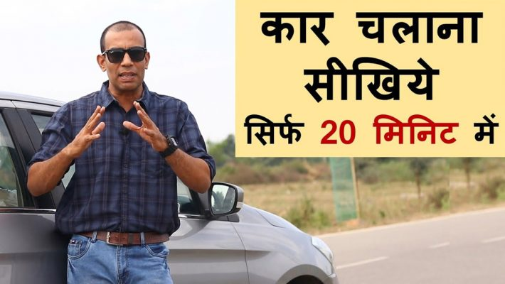 कार चलाना सीखिए सिर्फ 20 मिनिट में !