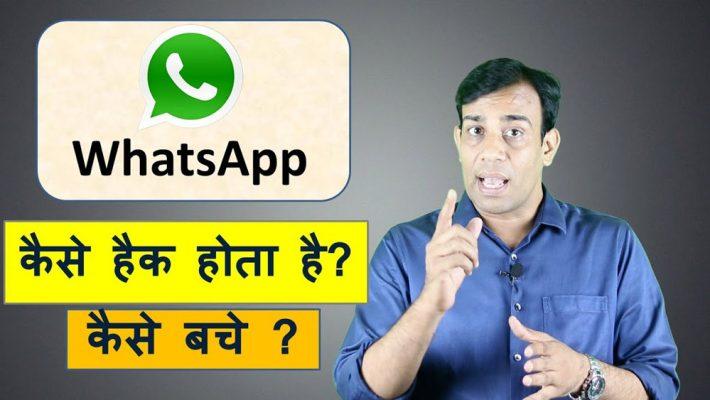 व्हाट्सएप हैक कैसे होता है? कैसे बचें?