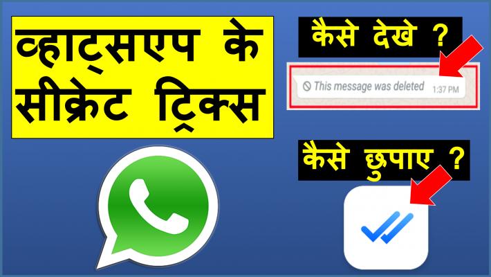 व्हाट्सएप की 3 खुफिया सेटिंग्स जो लोगों को पता नही !!