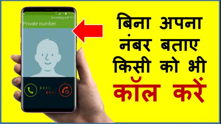 बिना अपना नंबर दिखाये किसी को भी कॉल करें !!
