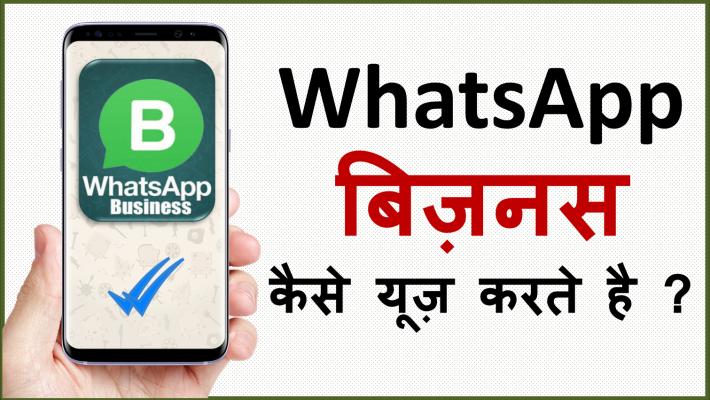 व्हाट्सएप बिज़नस एप कैसे यूज़ करते है ?