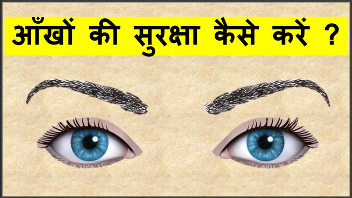 आँखों की सुरक्षा कैसे करे ?