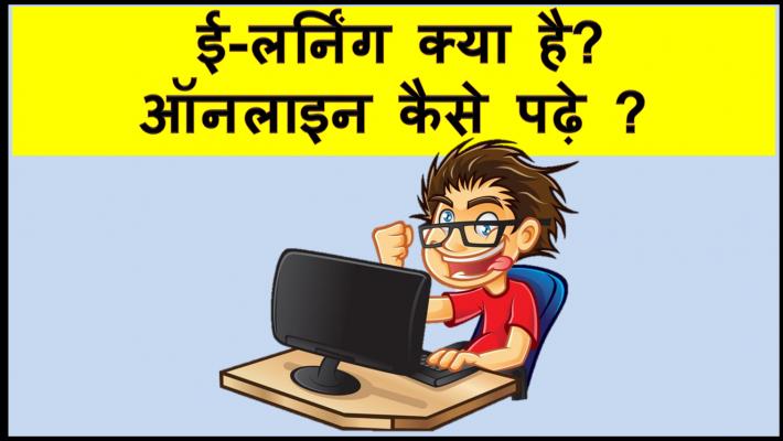 ई-लर्निंग क्या है? ऑनलाइन कैसे पढ़े ?