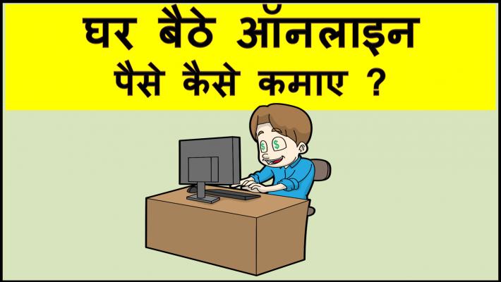 घर बैठे ऑनलाइन पैसे कैसे कमाए ?