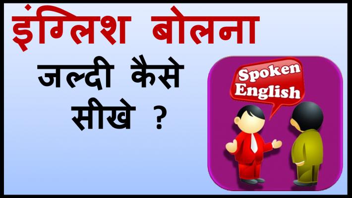 इंग्लिश बोलना जल्दी कैसे सीखे ?